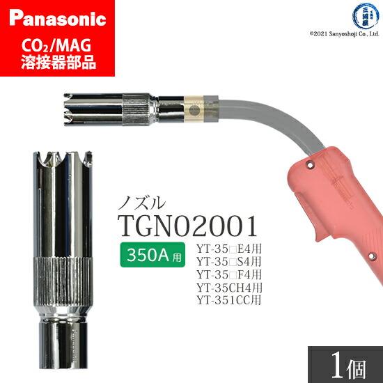 Panasonic CO2/MAG溶接トーチ用 アークスポットノズル TGN02001 350A用 ばら売り1個