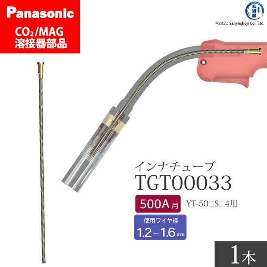 Panasonic CO2/MAG溶接トーチ用 インナチューブ TGT00033 500A用 ばら売り1本