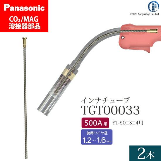 Panasonic CO2/MAG溶接トーチ用 インナチューブ TGT00033 500A用 2本セット