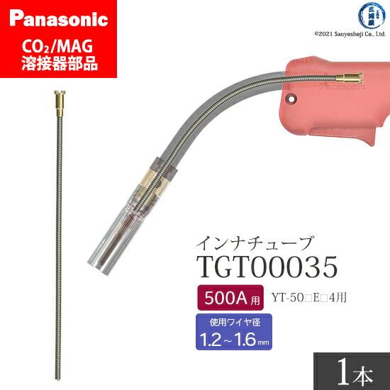 Panasonic CO2/MAG溶接トーチ用 インナチューブ TGT00035 500A用 ばら売り1本