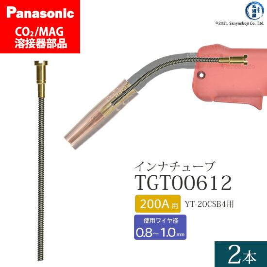 Panasonic CO2/MAG溶接トーチ用 インナチューブ TGT00612 200A用 2本セット