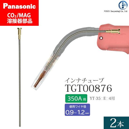 Panasonic CO2/MAG溶接トーチ用 インナチューブ TGT00876 350A用 2本セット