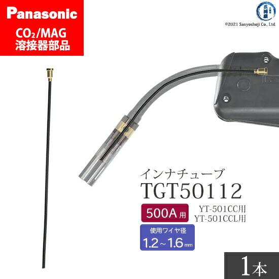 Panasonic CO2/MAG溶接トーチ用 インナチューブ TGT50112 500A用 ばら売り1本