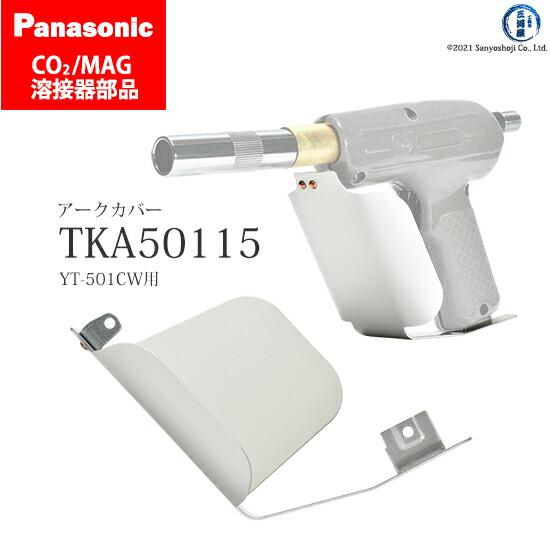 Panasonic CO2/MAG溶接トーチ用 アークカバー TKA50115 500A用 ばら売り1個