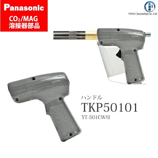 Panasonic CO2/MAG溶接トーチ用 ハンドル TKP50101 ばら売り1個