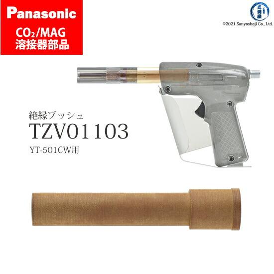 Panasonic CO2/MAG溶接トーチ用 絶縁ブッシュ TZV01103 500A用 ばら売り1個