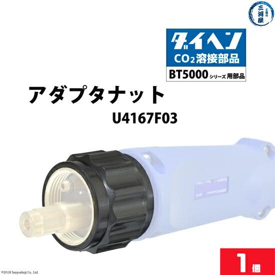 DAIHEN 純正 BT5000用アダプタナット U4167F03