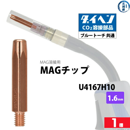 MAG溶接用 MAGチップ φ1.6mm U4167H10 バラ売り1本