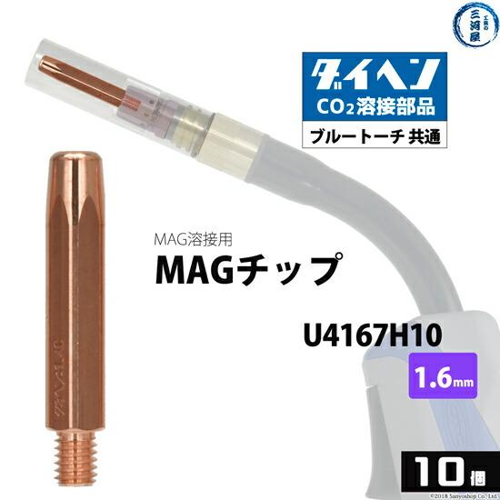 MAG溶接用 MAGチップ φ1.6mm U4167H10 10本/箱
