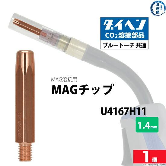 ダイヘン MAG溶接用 MAGチップ φ1.4mm U4167H11 バラ売り1本