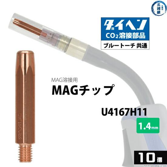 MAG溶接用 MAGチップ φ1.4mm U4167H11 10本/箱