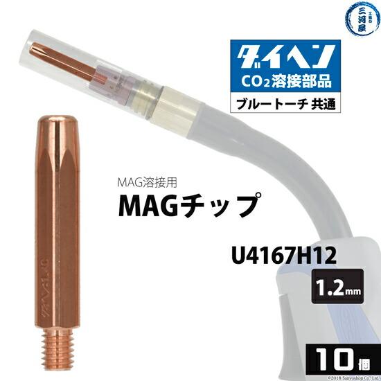 MAG溶接用 MAGチップ φ1.2mm U4167H12 10本/箱