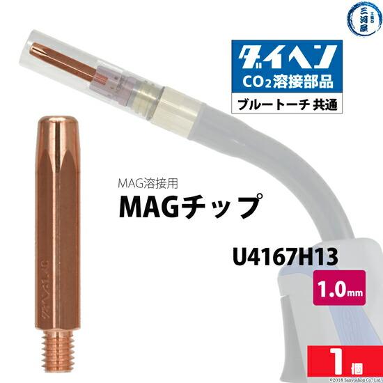 MAG溶接用 MAGチップ φ1.0mm U4167H13 バラ売り1本