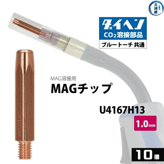 MAG溶接用 MAGチップ φ1.0mm U4167H13 10本/箱