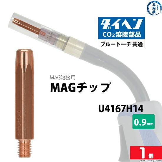 MAG溶接用 MAGチップ φ0.9mm U4167H14 バラ売り1本