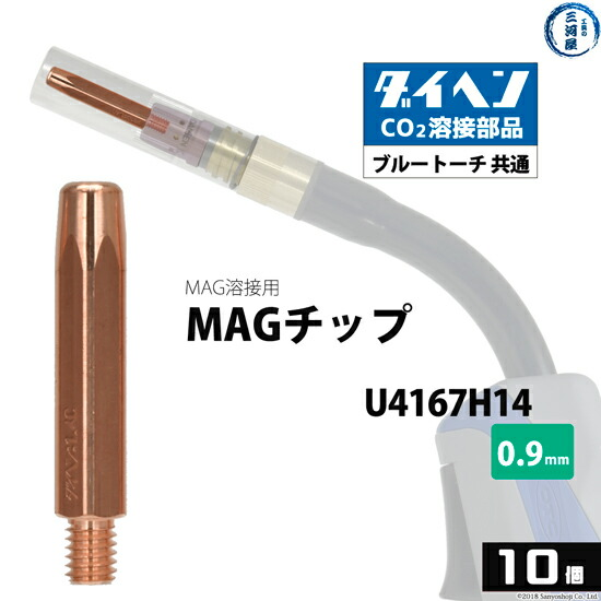MAG溶接用 MAGチップ φ0.9mm U4167H14 10本/箱