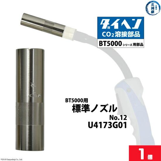 ダイヘン 純正 BT5000シリーズ用 標準用ノズル U4173G01 バラ売り1個