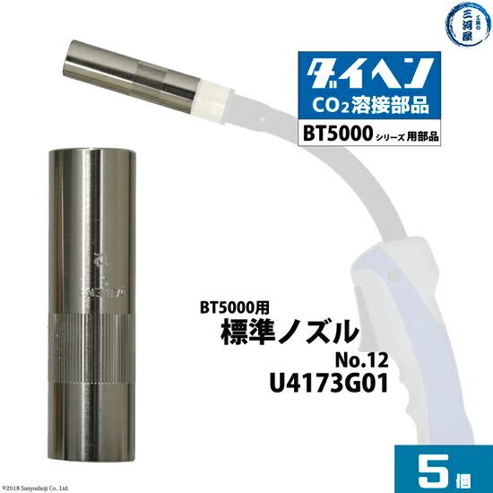 DAIHEN 純正 BT5000シリーズ用標準ノズル(内径19mm)U4173G01箱売り5個/箱