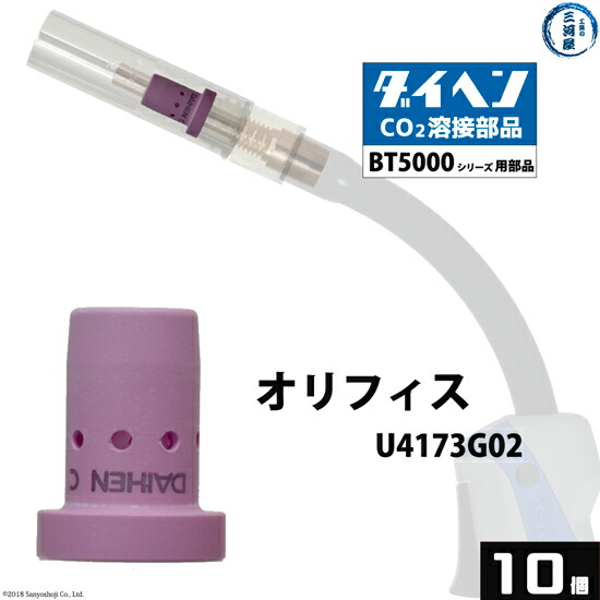 DAIHEN 純正 BT5000シリーズ用オリフィスU4173G02箱売り10個/箱