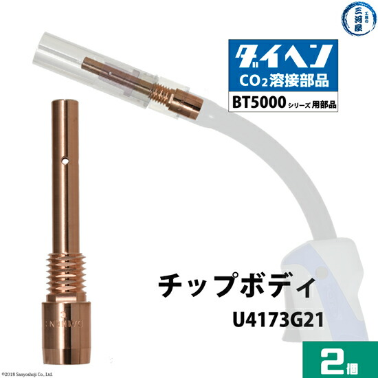 ダイヘン 純正 BT5000シリーズ用 チップボディ U4173G21 2個/箱