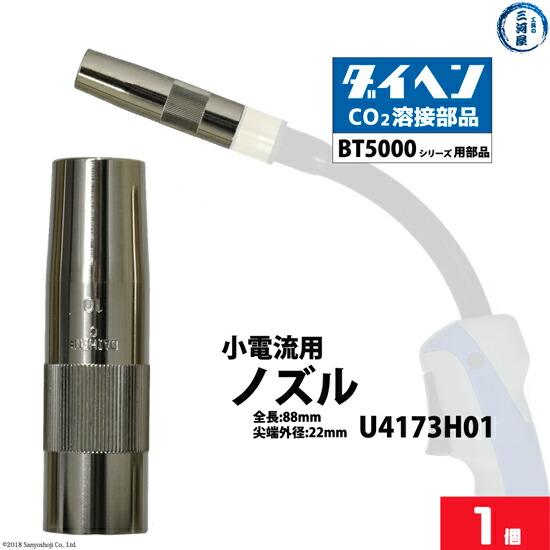 DAIHEN 小電流用ノズル U4173H01バラ売り1個