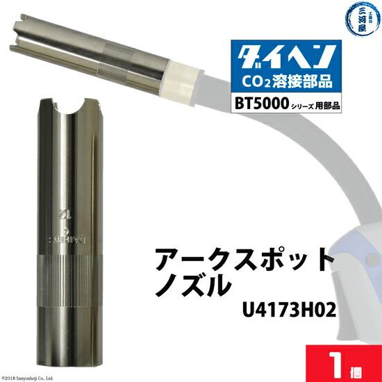 ダイヘン 純正 BT5000シリーズ用 アークスポットノズルNo.12 U4173H02 1個