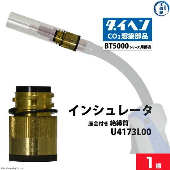 DAIHEN 純正 BT5000シリーズ用インシュレータ(座金付き)絶縁筒U4173L00バラ売り1個