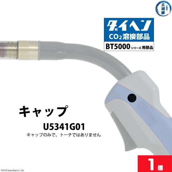 ダイヘン 純正 BT5000シリーズ用キャップ U5341G01 1個