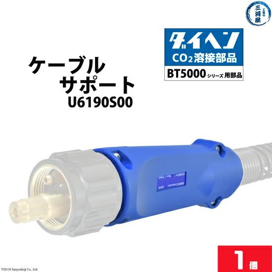ダイヘン 純正 BT5000シリーズ用ケーブルサポート U6190S00 1個