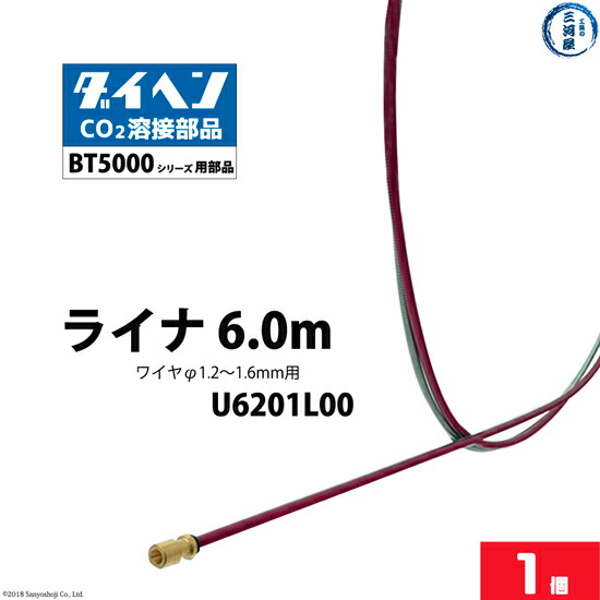 DAIHEN 純正 BT5000-60用ライナー6.0m 使用ワイヤ径1.2〜1.6mm U6201L00