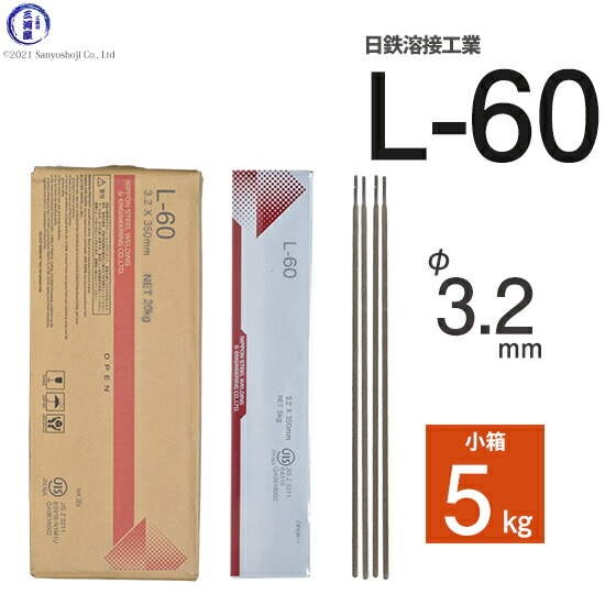590MPa級高張力鋼用溶接棒L-603.25kg