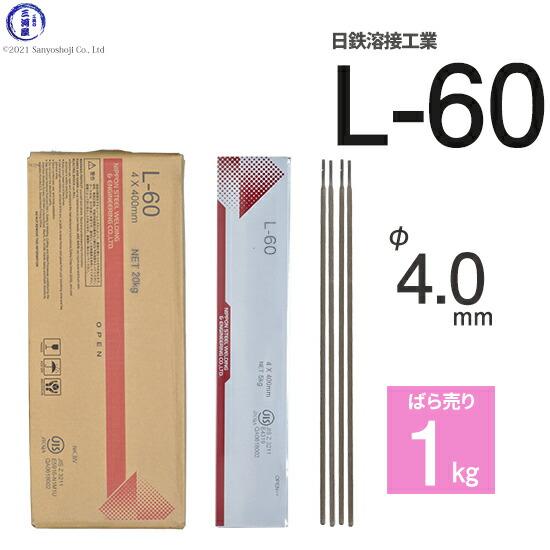 590MPa級高張力鋼用溶接棒L-604.0ばら売り1kg