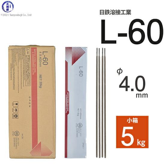 590MPa級高張力鋼用溶接棒L-604.05kg