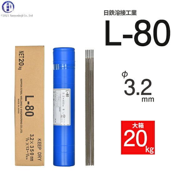 780MPa級高張力鋼用溶接棒L-803.220kg