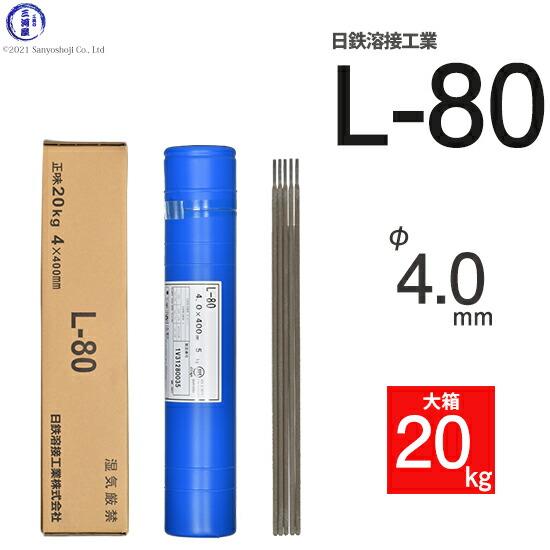 溶接棒 L-80 φ4.0mm×400mm 20kg大箱 780MPa級高張力鋼用 日鉄溶接工業 (旧:日鉄住金溶接工業 NSSW)