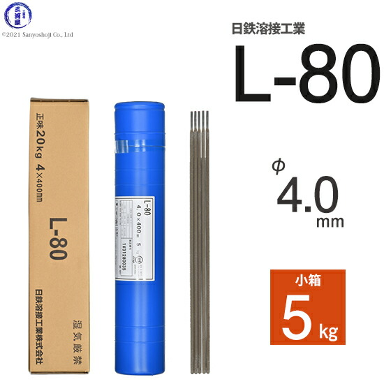 780MPa級高張力鋼用溶接棒L-804.05kg