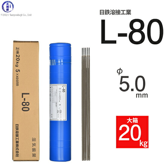 780MPa級高張力鋼用溶接棒L-804.020kg