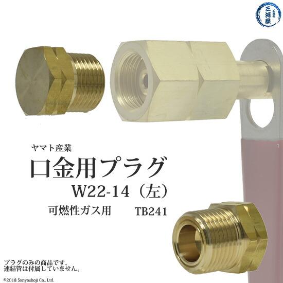ヤマト連結管調整器口金用プラグ可燃性ガス用TB241真鍮製