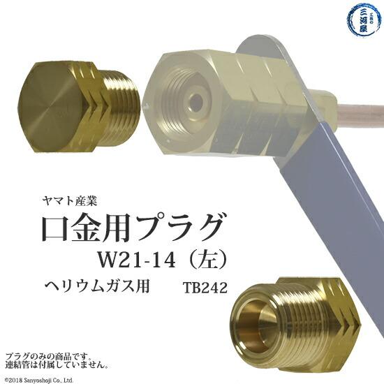 ヤマト連結管調整器口金用プラグヘリウム用TB242真鍮製