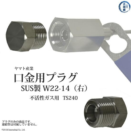 ヤマト連結管調整器口金用プラグ不活性ガス用TS240ステンレス製