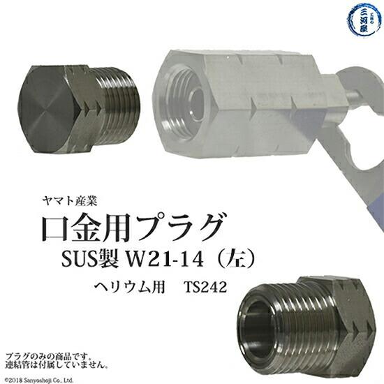 ヤマト連結管調整器口金用プラグヘリウムガス用TS242