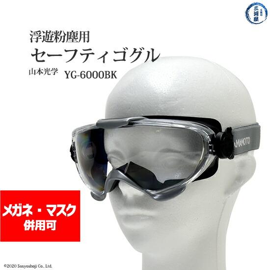 山本光学 浮遊粉塵用 セーフティゴグル YG-6000BK