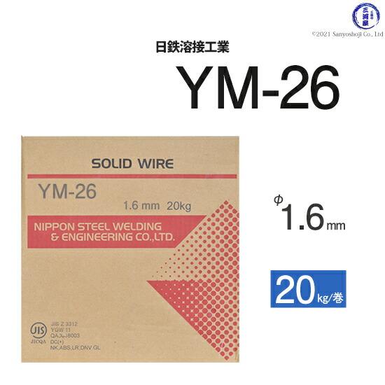 溶接用ソリッドワイヤ YM-26 φ1.6mm×20kg巻 日鉄溶接工業 (旧:日鉄住金溶接工業 NSSW)