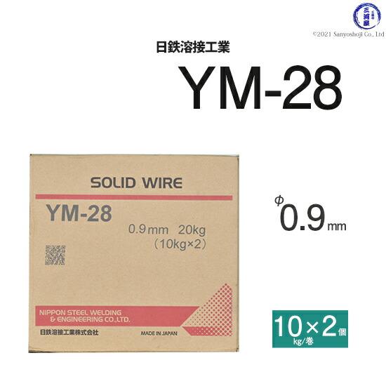 日鉄溶接工業YM-280.9mm10kg×2個