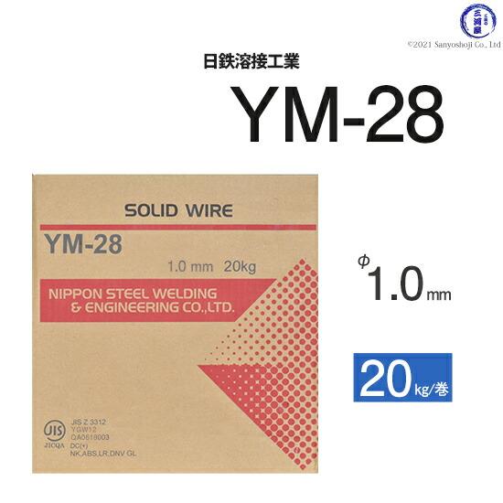 溶接用ソリッドワイヤ YM-28 φ1.0mm×20kg巻 日鉄溶接工業 (旧:日鉄住金溶接工業 NSSW)