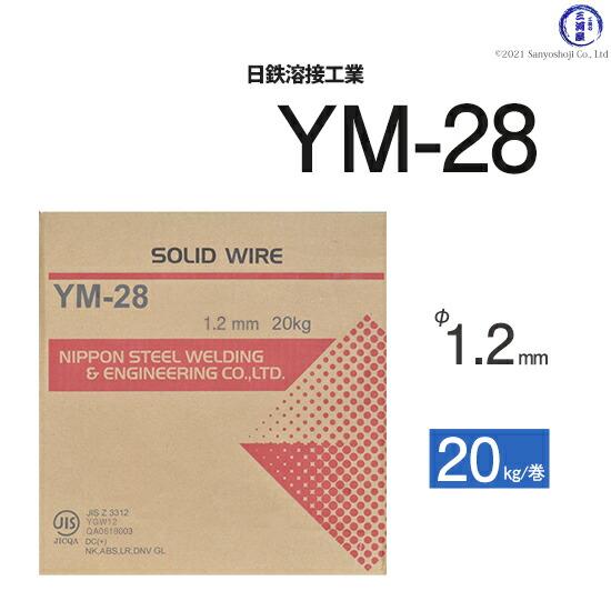 日鉄溶接工業YM-281.2mm20kg