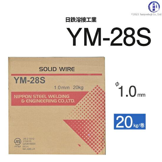 日鉄溶接工業YM-28S1.0mm20kg