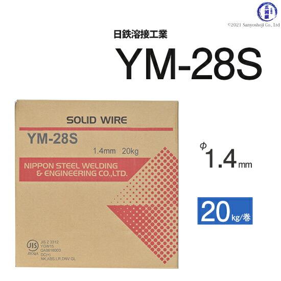 日鉄溶接工業YM-28S1.4mm20kg