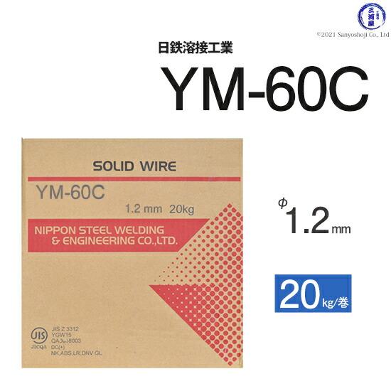 日鉄溶接工業YM-60C1.2mm20kg