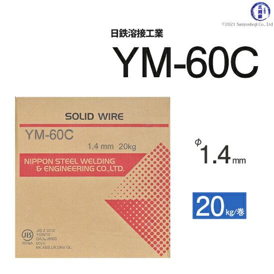 溶接用ソリッドワイヤ YM-60C φ1.4mm×20kg巻 590MPa級高張力鋼用 日鉄溶接工業 (旧:日鉄住金溶接工業 NSSW)